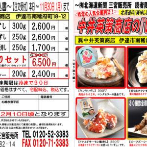 中井英策商店の『いずし』image